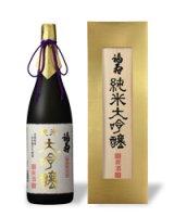 福寿 純米大吟醸原酒 1800ml