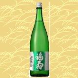 福寿 純米酒 「御影郷」 1800ml