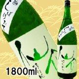 仙介 特別純米しぼりたて無濾過生原酒1800ml