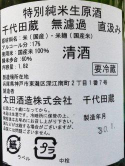 画像4: 道灌 千代田蔵 直汲み「五百万石」 特別純米無濾過生原酒 1800ml