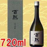 百黙(ひゃくもく)純米大吟醸 720ml(化粧箱入り)