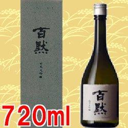 画像1: 百黙(ひゃくもく)純米大吟醸 720ml(化粧箱入り)