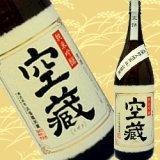 空蔵<山田錦> 純米吟醸 生詰 1800ml