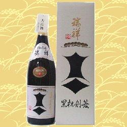 画像1: 黒松剣菱 「瑞祥」(平成29年販売分)