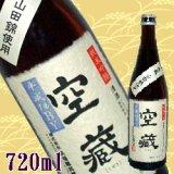 空蔵<山田錦> 純米吟醸 生詰 720ml