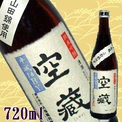 画像1: 空蔵<山田錦> 純米吟醸 生詰 720ml